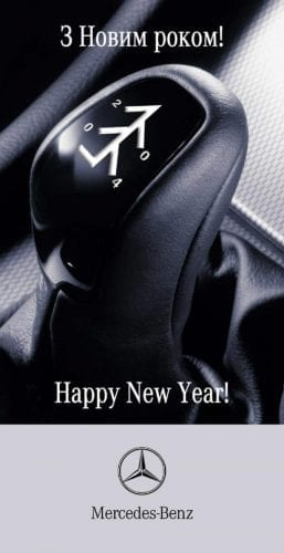 mercedes-happy-new-year-small-35877
