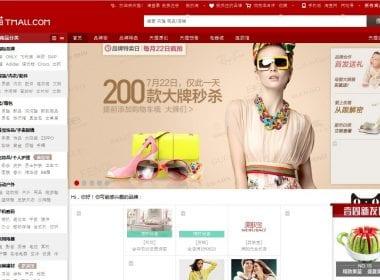 "10 Conseils pour réussir dans le e-commerce ""made in China"" 47"