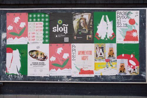 7 conseils réussir vos affiches publicitaires + 40 exemples d'affiches publicitaires grands formats ! 14